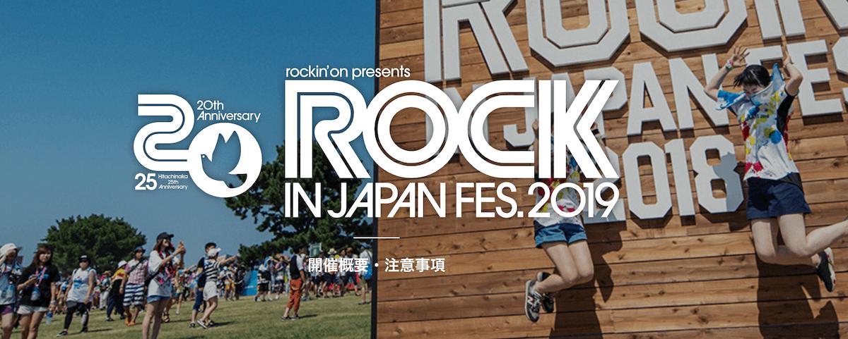 Best Music Festivals in Japan 2019